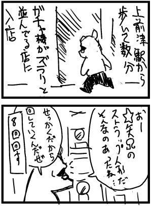 raku120915d1.JPG
